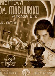 Sagar Movietone Dr. Madhurika
